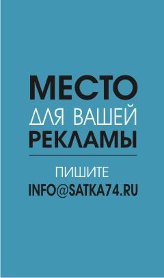 Реклама в Сатке